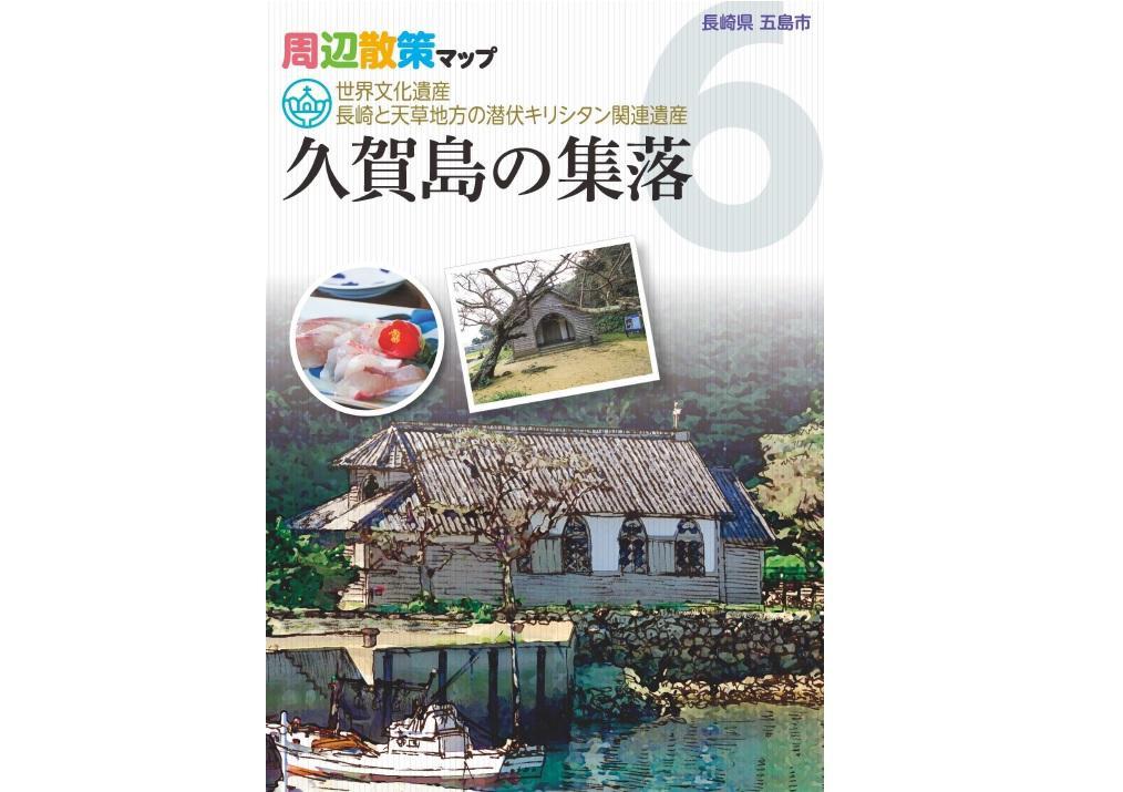 久賀島の集落-1