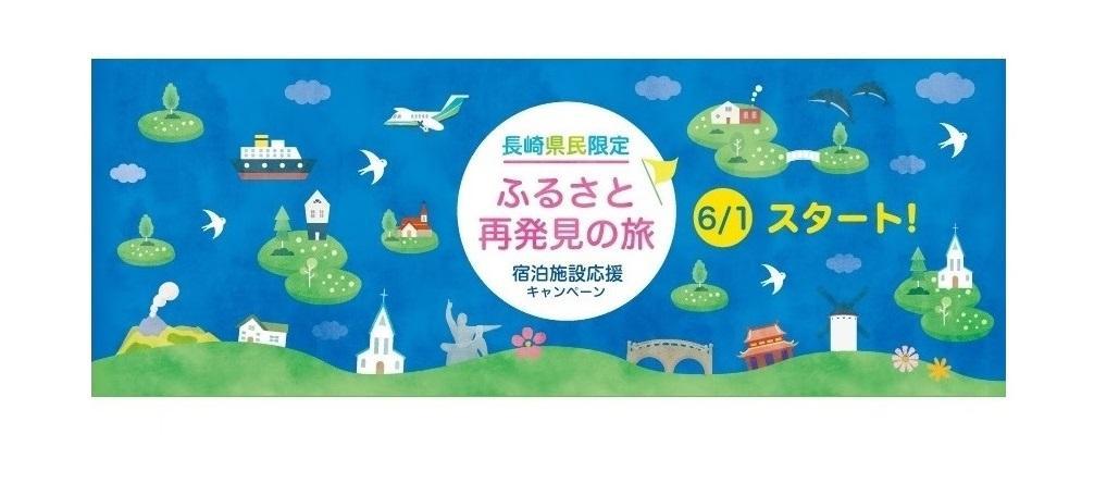\長崎県民限定/ふるさと再発見の旅 ~宿泊施設応援キャンペーン~-1