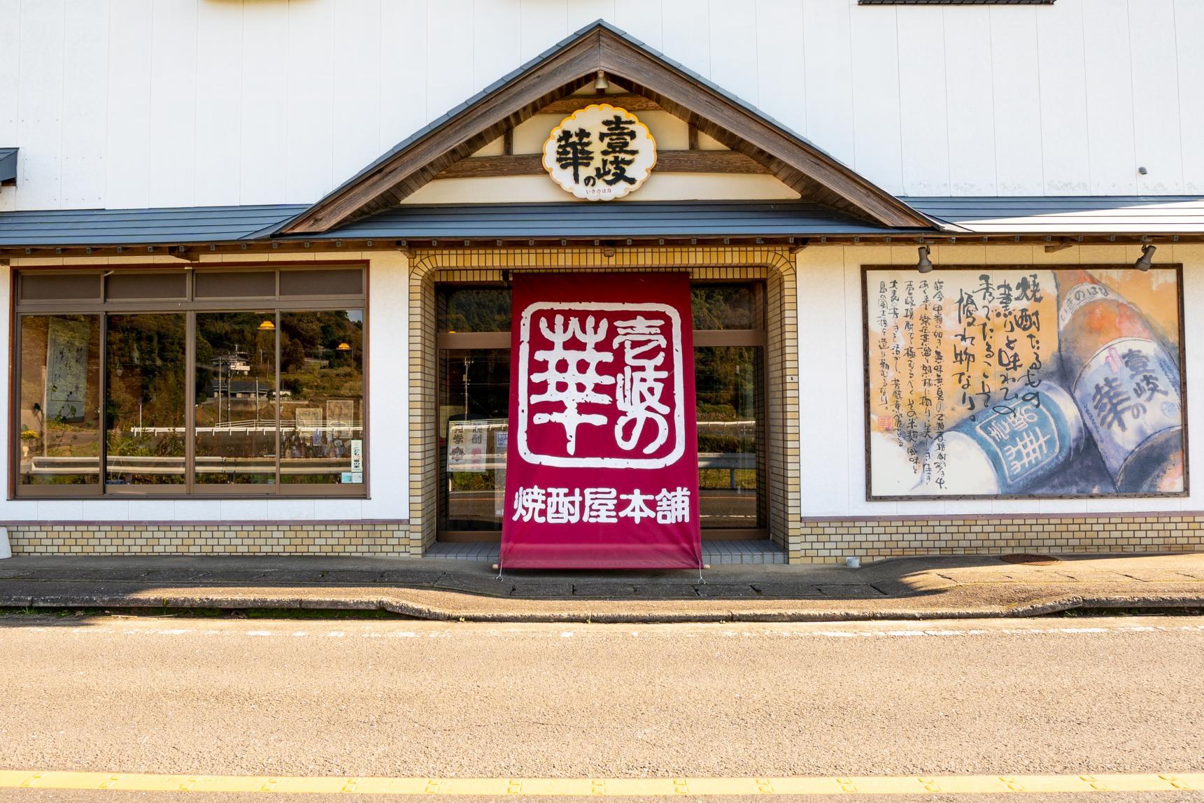 株式会社壱岐の華-1