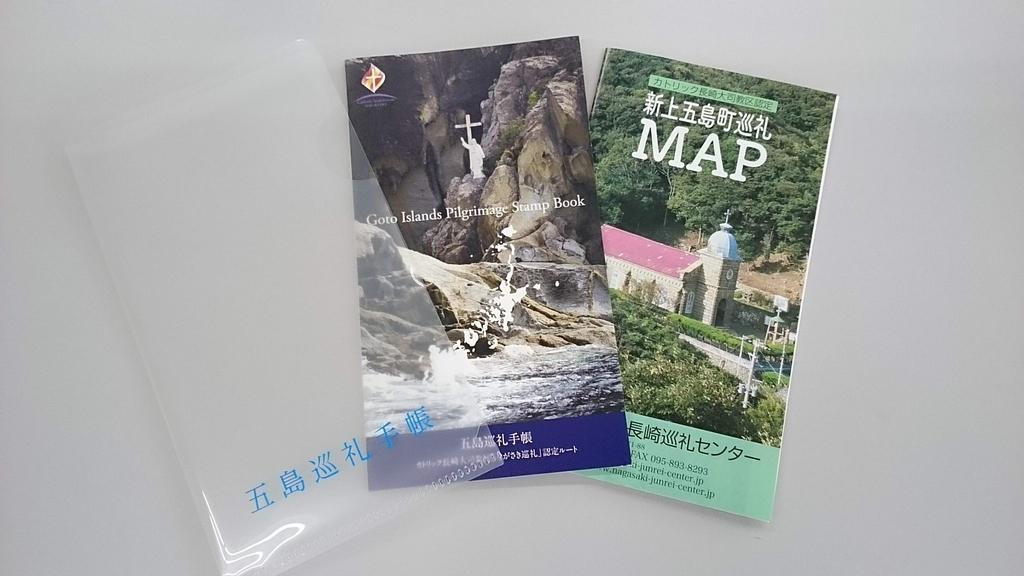 教会巡礼手帳付き観光タクシープラン-1