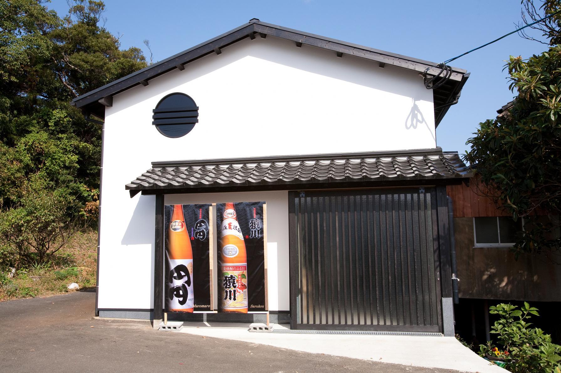 株式会社猿川伊豆酒造-1