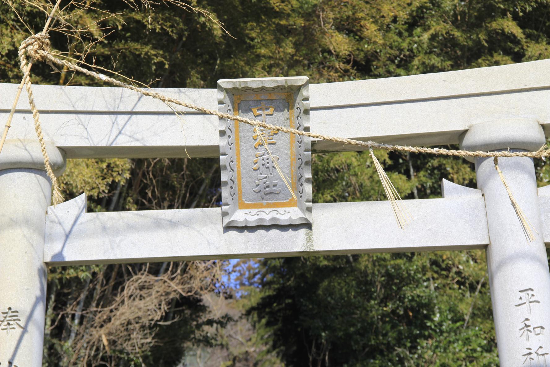 中津神社-1