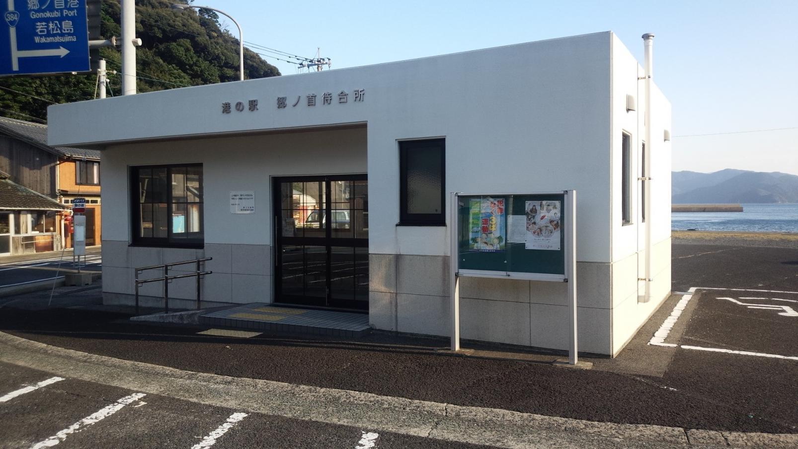 郷ノ首港待合所 (港ターミナル兼バス待合所)-1