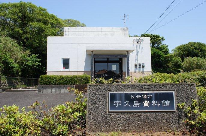 宇久島史料館-1