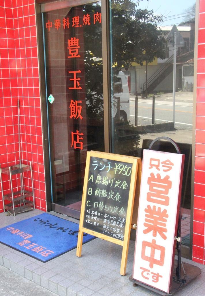 豊玉飯店-2